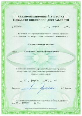 6_kvalifikatcionnyy_attestat_s_v_saveleva_ot_13_fevralya_2018_goda_nedvizhimost_szhat