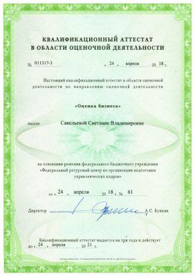 6_kvalifikatcionnyy_attestat_s_v_saveleva_ot_24_aprelya_2018_goda_biznes_szhat