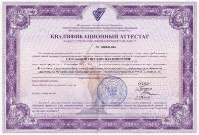 04_sertifikat_ekspertu_s_v_savelevoy_2013_god_umenshen