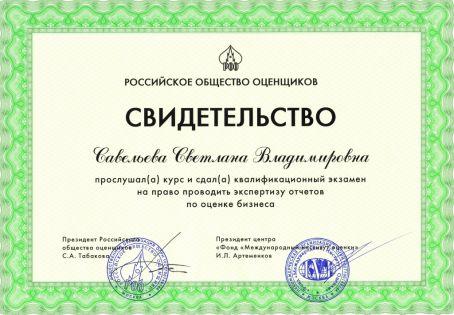 21_svidetelstvo_eksperta_po_otcenke_biznesa_s_v_savelevoy_uluchshen_i_umenshen3