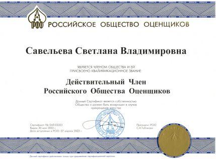 22_deystvitelnyy_chlen_rossiyskogo_obschestva_otcenschikov_s_v_saveleva_07_aprelya_2003_goda_uluchshen_i_umenshen1