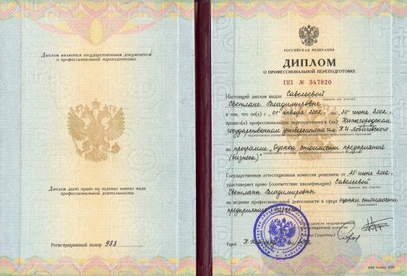 25_diplom_o_professionalnoy_perepodgotovke_s_v_savelevoy_2002_god_uluchshen_i_szhat6