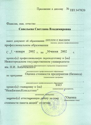 26_prilozhenie_k_diplomu_o_perepodgotovke_s_v_savelevoy_uluchshen_i_szhat_list_1