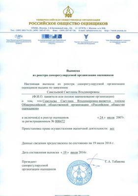 28_vypiska_iz_reestra_ooo_roo_s_v_savelevoy_ot_19_ijulya_2016_goda_uluchshen_i_szhat