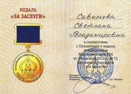 05_medal_za_zaslugi_s_v_saveleva_2012_god_uluchshen_i_szhat3