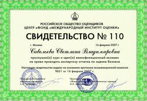 12_svidetelstvo__110_eksperta_po_otcenke_biznesa_s_v_savelevoy_ot_16_fevralya_2007_goda_uluchshen_i_szhat4
