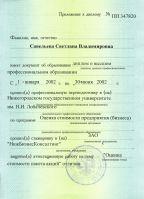 26_prilozhenie_k_diplomu_o_perepodgotovke_s_v_savelevoy_list_1_uluchshen_i_szhat