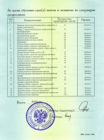 27_prilozhenie_k_diplomu_o_perepodgotovke_s_v_savelevoy_list_2_uluchshen_i_szhat