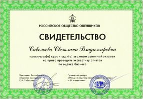 29_svidetelstvo_eksperta_po_otcenke_biznesa_s_v_savelevoy_uluchshen_i_szhat2
