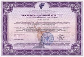 5_sertifikat_eksperta_s_v_savelevoy_2013_god_uluchshen_i_umenshen4