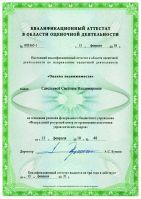 6_kvalifikatcionnyy_attestat_s_v_saveleva_ot_13_fevralya_2018_goda_1_storona_nedvizhimost_szhat