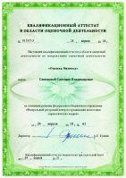6_kvalifikatcionnyy_attestat_s_v_saveleva_ot_24_aprelya_2018_goda_1_storona_biznes_szhat