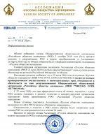 45_informatcionnoepismo_assotciatcii_roo_ot_27_ijulya_2020_goda_umenshen